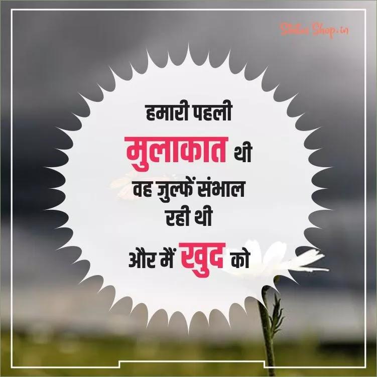 New-Shayari-Image