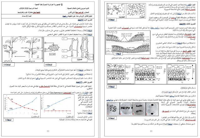 اختبارالثلاثي الأول في مادة علوم الطبيعة و الحياة للسنة اولى ثانوي WORD