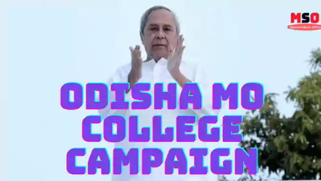 """Odisha """"Mo College"""" Campaign 2020- 2021 - 1 Lakh For Top Best Performing Colleges"""