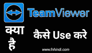 How to Use Team Viewer in Hindi