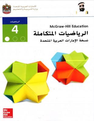 كتاب الطالب في الرياضيات المتكاملة للصف الرابع الفصل الدراسي الاول