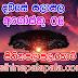 Lagna Palapala Ada Dawase  | ලග්න පලාපල | Sathiye Lagna Palapala 2020 | 2020-08-06