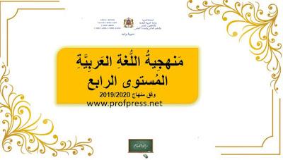 منهجية اللغة العربية المستوى الرابع وفق المنهاج المنقح