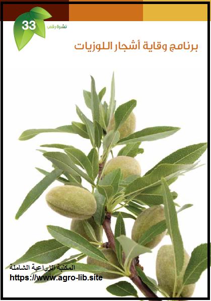 كتيب : برنامج وقاية أشجار اللوزيات