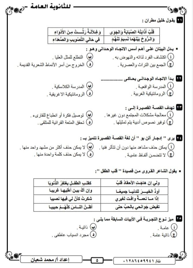 نموذج امتحان تجريبي لغة عربية للصف الثالث الثانوى 2021 + نموذج الإجابة 5