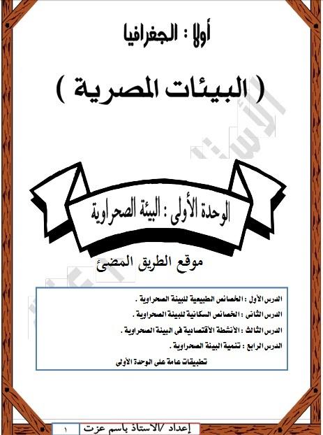مذكرة أنشطة دراسات اجتماعية للصف السابع الفصل الدراسي الأول 1442