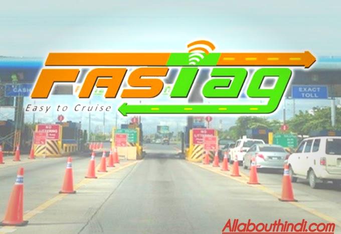 Fastag क्या है ? और fastag कैसे काम करता है ?