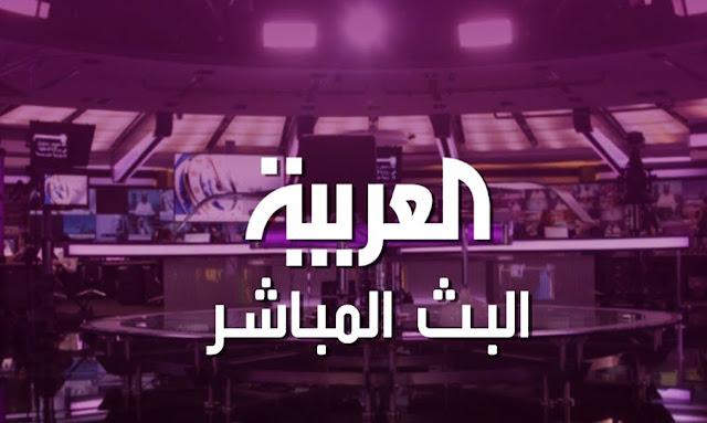 AlArabiya News Live Streaming