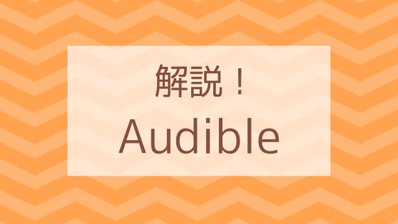 解説!Audible(オーディブル)_AmazonのAudible(オーディブル)ってどんなサービス?会員になる3つのメリット。