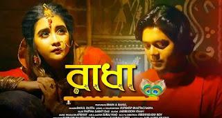 Radha Lyrics (রাঁধা) Rahul Dutta, Supratip B   Bengali Sad Song