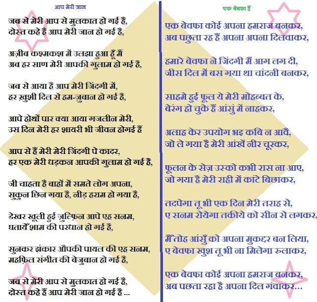 https://www.nepalishayari.com/2020/05/beautiful-romantic-dard-bhari-love.html