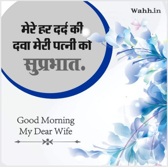 Good Morning Messages Images to beautiful Wife In Hindi