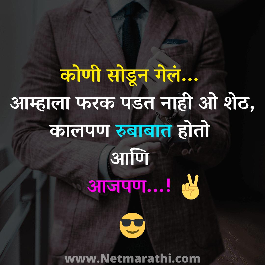 Attitude Quotes Marathi
