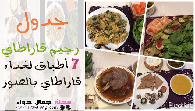 جدول رجيم قاراطاي لأسبوع لذيذ ومشبع بالصور والطريقة