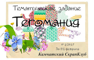 http://scrapclub-kamchatka.blogspot.ru/2017/01/blog-post.html