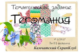 http://scrapclub-kamchatka.blogspot.ru/2017/01/blog-post.html