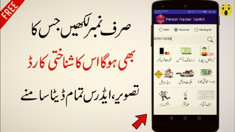 Person Tracker Toolkit Pro check any phone number details in