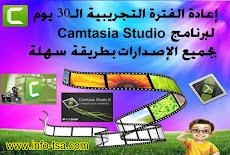 تحميل برنامج Camtasia Studio 8 + حل مشكلة إنتهاء 30 يوم.