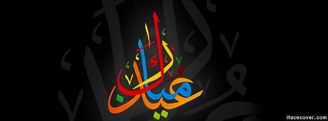 Download Eid Mubarak HD Cover Photo