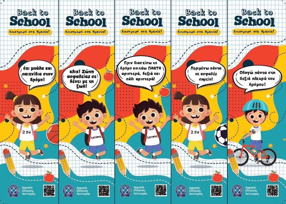 Ενημερωτικά φυλλάδια από την Τροχαία και στα σχολεία της Ξάνθης - ΦΩΤΟ