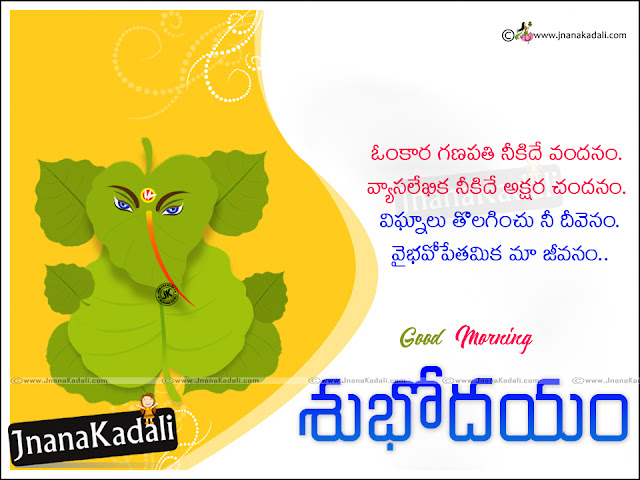 Spiritual Telugu Lines and Good Messages with lord ganesh prayers with png images, Daily lord ganesh Prayer Quotations in Telugu language, Top Telugu lord ganapathi God Images and Quotes Pictures,Famous Telugu Language Life Goal Wallpapers online, Spiritual Pictures in Telugu Language,Telugu Life Goal Images and messages,Inspirational Telugu Spiritual  Quotes Lord ganesh Images, Telugu Daily Good morning Telugu Messages for Parents.Telugu Good Morning Greetings and All the best Quotations,  Awesome Telugu Good Morning Life Thoughts and lord ganesh Images Free Quotations