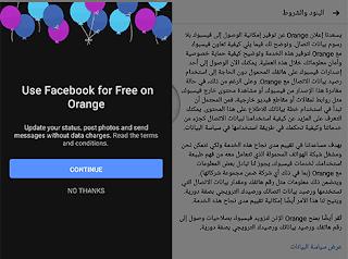 طريقة تشغيل Zero Facebook في اورنج المغرب مجانا وبدون انترنت