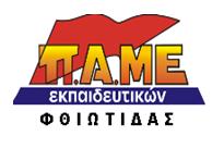 ΠΑΜΕ Εκπ/κών Φθιώτιδας