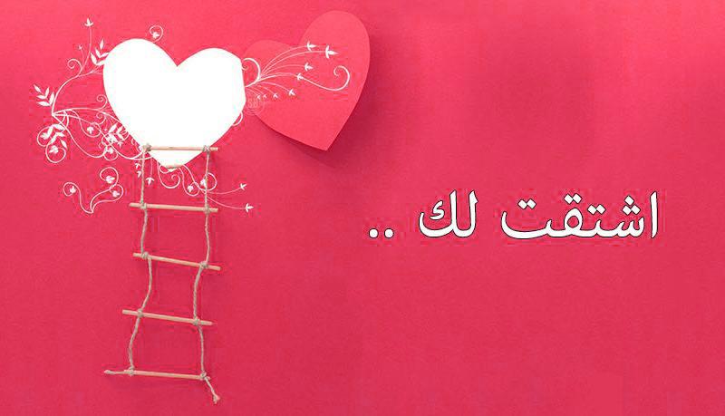 Kosakata Bahasa Arab Tentang Cinta dan Cara Mengungkapkannya