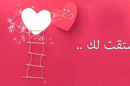 100 Kosakata Bahasa Arab Tentang Cinta dan Cara Mengungkapkannya