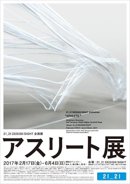 Exhibition ATHLETE, 21_21 DESIGN SIGHT, Akasaka, Tokyo