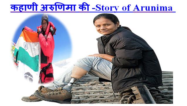 कहाणी अरुणिमा की -Story of Arunima