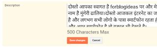 Blog ke liye setting in hindi