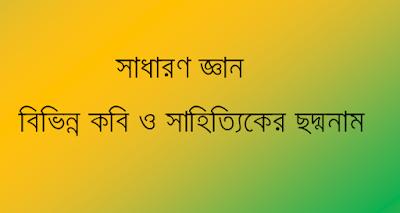 সাধারণ জ্ঞান(Bengali GK):  বিভিন্ন কবি ও সাহিত্যিকের ছদ্মনাম