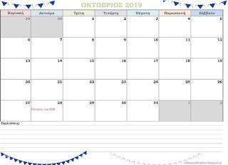 Ημερολόγιο 2019 μηνιαίο πλάνο εκτυπώσιμο με σχέδια