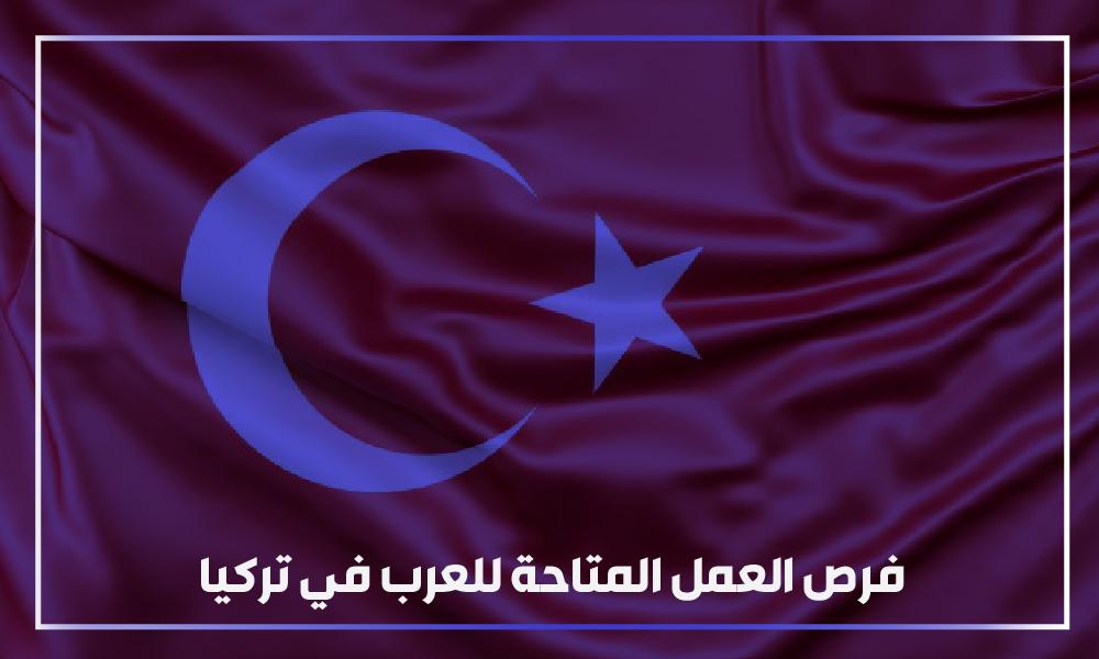 البحث عن عمل في تركيا | مطلوب فرص عمل مستعجلة في اسطنبول - يوم  الاحد 8 ديسمبر 2019