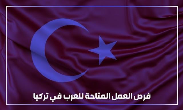 فرص عمل في تركيا   مطلوب فرص عمل مستعجلة في اسطنبول - يوم  الاثنين 9 مارس 2020