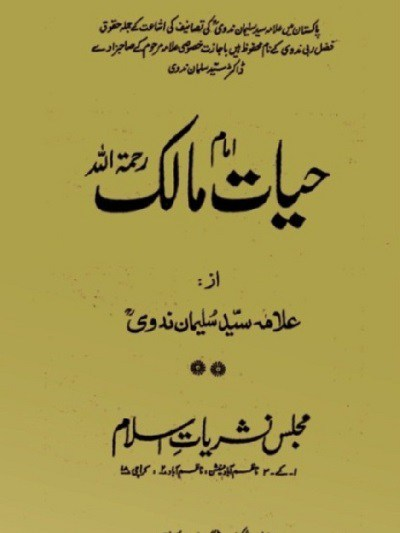 Hayat e Imam Malik By Syed Sulaiman Nadvi Pdf Download