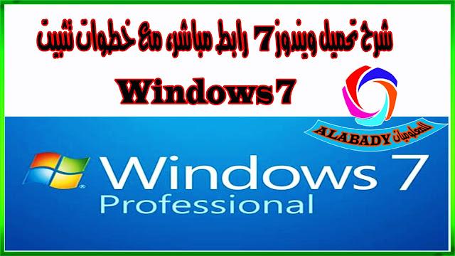 شرح تحميل ويندوز  Professional 7 كامل مجاناً  نواة 32 بت 64 بت 2021