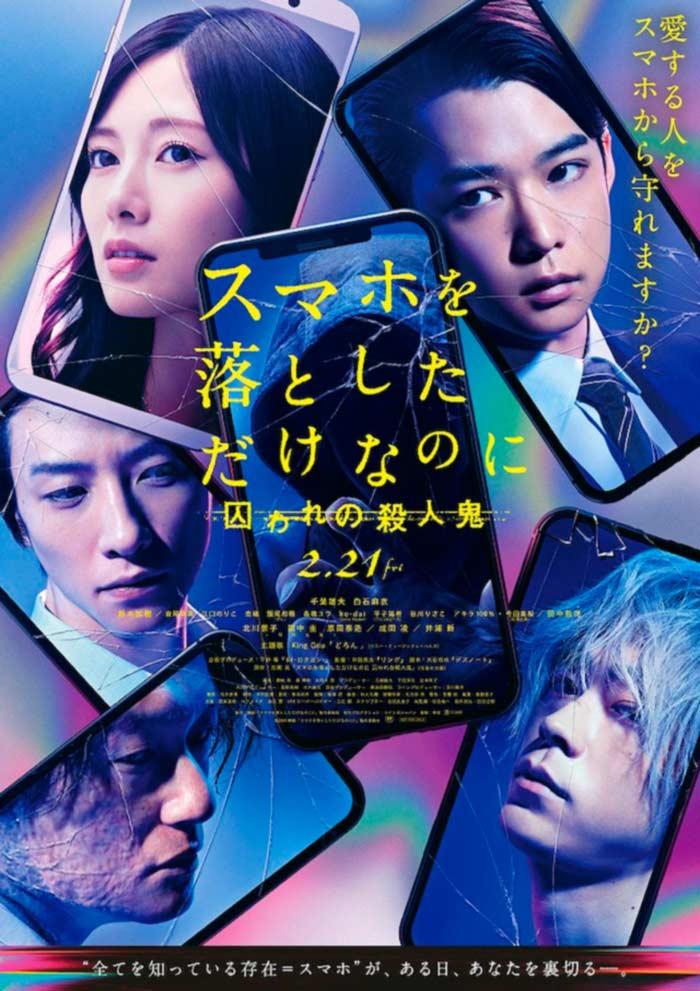Stolen Identity 2 (Sumaho wo Otoshita dake Nanoni: Toraware no Satsujinki) film
