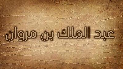 عبد الملك بن مروان
