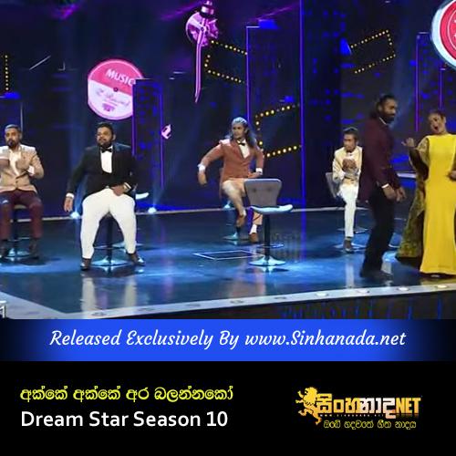 Akke Akke Ara Balannako - Dream Star Season 10