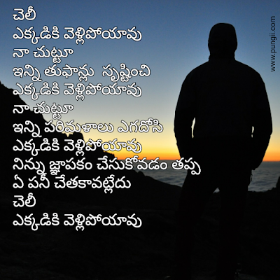 Latest Telugu Love Quotes 2017 Free Download