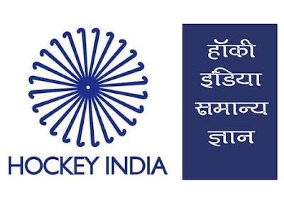 हॉकी इंडिया के बारे में जानकारी | हॉकी इंडिया सामान्य ज्ञान |Hockey India General Knowledge