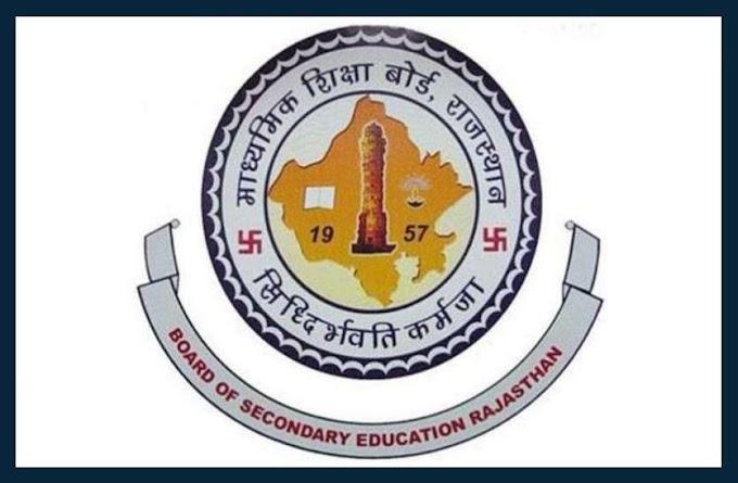 BSER REET Recruitment 2021 | Advertisement Release|| REET bharti 2020 online Application form date