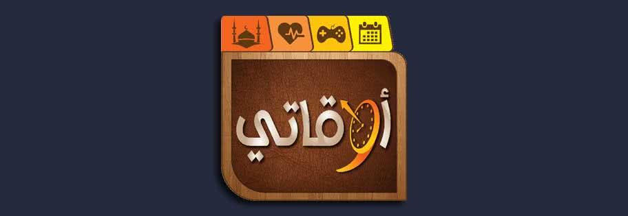 تطبيق أوقاتي Awqati للأندرويد 2019 - تطبيقات رمضان 2019