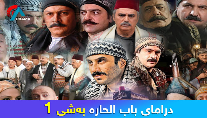 Dramay Bab Alhare Alqay 2