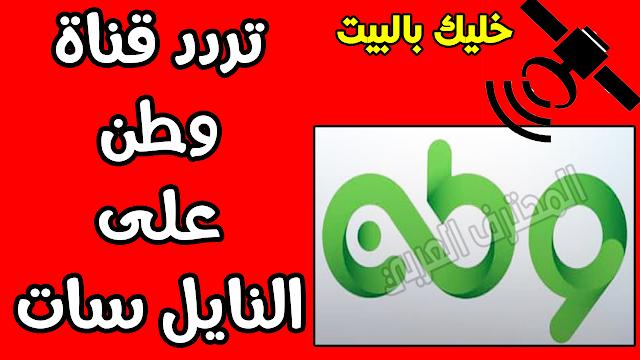تردد قناة وطن على القمر الصناعي المصري النايل سات 2019