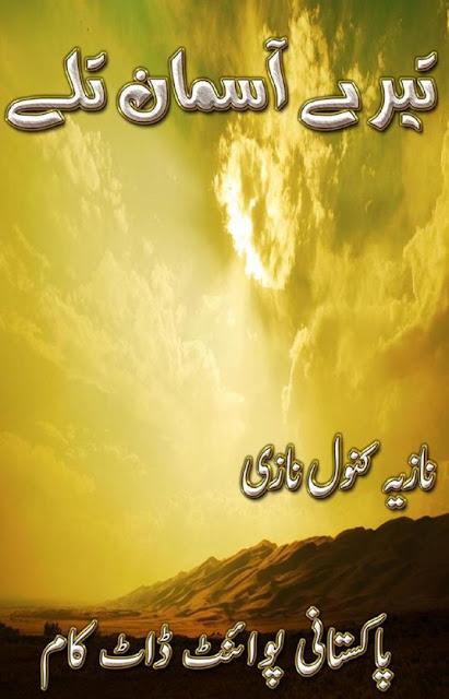 Tere Aasman Tale by Nazia Kanwal Nazi Urdu Novel Download PDF