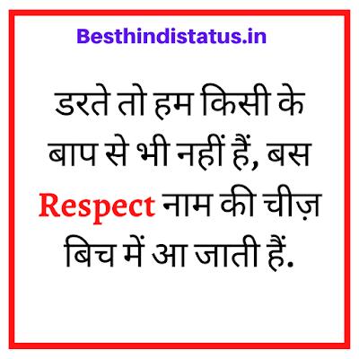 hindi new attitude messages 2020