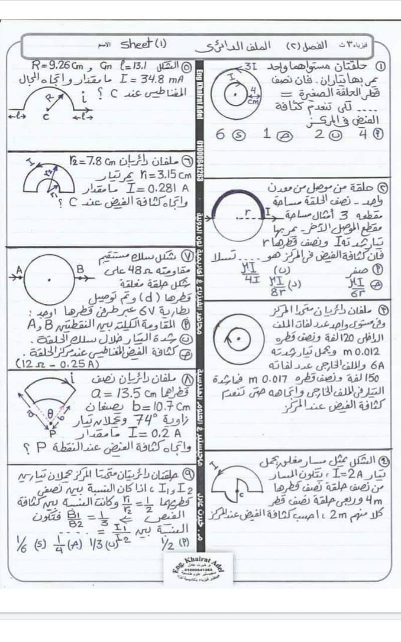 تجميع لمراجعات و امتحانات الفيزياء     للصف الثالث الثانوى 2021  للتدريب و الطباعة  1
